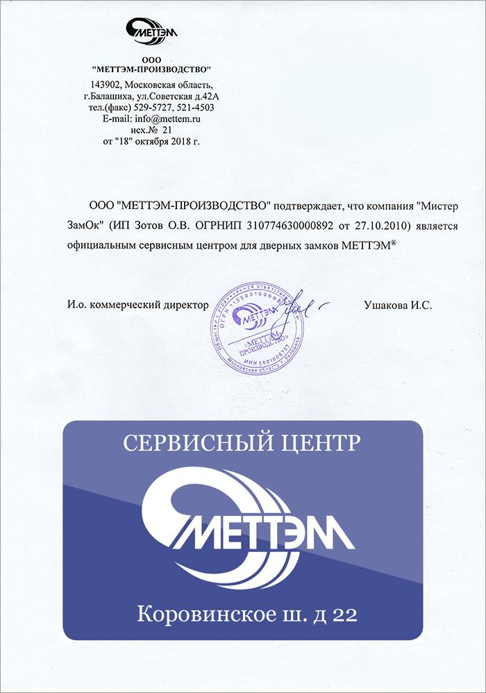 сервисный центр МЕТТЭМ
